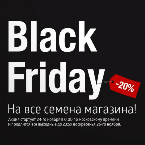 Black Friday в магазине Pakaloco - скидка 20%